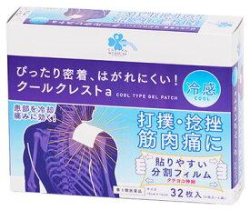 【第3類医薬品】くらしリズム メディカル ミクロ薬品 クールクレストa (32枚) 冷感 鎮痛・消炎パップ剤