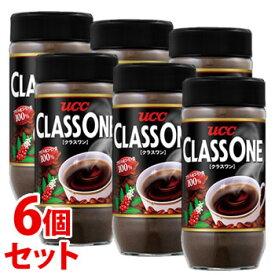 《セット販売》 UCC クラスワン 瓶 (220g)×6個セット インスタントコーヒー ※軽減税率対象商品