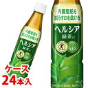 《ケース》 花王 ヘルシア緑茶 スリムボトル (350mL×24本) 【4901301324498】 【dwトクホ】 特定保健用食品 …