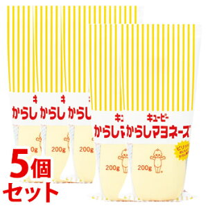 《セット販売》 キューピー からしマヨネーズ (200g)×5個セット 調味料 ※軽減税率対象商品