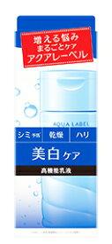 資生堂 アクアレーベル ホワイトケア ミルク なめらかなタイプ (130mL) 【医薬部外品】