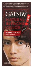 マンダム ギャツビー GATSBY ナチュラルブリーチカラー スマートショコラ (1個) メンズ黒髪用ヘアカラー 【医薬部外品】
