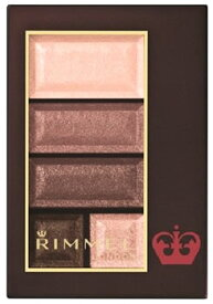 RIMMEL リンメル ショコラスウィート アイズ 018 チェリーミルクショコラ (4.5g) アイシャドウ