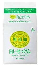 ミヨシ石鹸 無添加 白いせっけん (108g×3個) 固形石けん