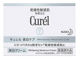 花王 キュレル 美白クリーム (40g) curel 【医薬部外品】