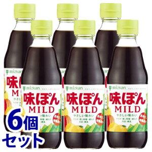 《セット販売》 ミツカン 味ぽん マイルド MILD (360mL)×6個セット ポン酢 調味酢 ※軽減税率対象商品