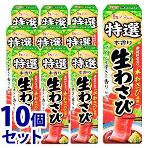 《セット販売》 ハウス食品 特選本香り 生わさび (42g)×10個セット 薬味 ※軽減税率対象商品