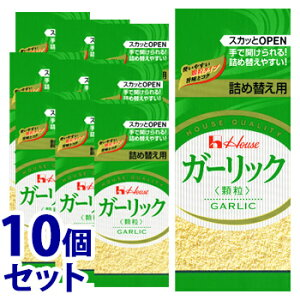 《セット販売》 ハウス食品 ガーリック 顆粒 袋入り つめかえ用 (11g)×10個セット ニンニク 調味料 ※軽減税率対象商品