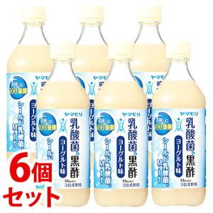 《セット販売》 ヤマモリ 乳酸菌&黒酢 ヨーグルト味 (500mL)×6個セット 希釈タイプ ※軽減税率対象商品