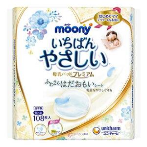 ユニチャーム ムーニー 母乳パッド プレミアム (108枚入)