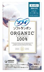 ユニチャーム ソフィ ソフトタンポン オーガニックコットン 100% レギュラー 普通の日用 (8個) タンポン 生理用品 【一般医療機器】