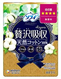 ユニチャーム ソフィ きよら 贅沢吸収 天然コットン 少し多い用 (44枚) パンティライナー kiyora