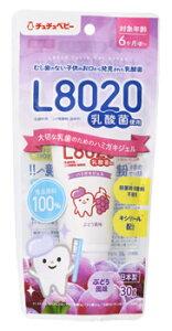 ジェクス チュチュベビー L8020乳酸菌 ハミガキタイムジェル ブドウ (30g) 歯みがきジェル 6ヶ月頃から ぶどう風味