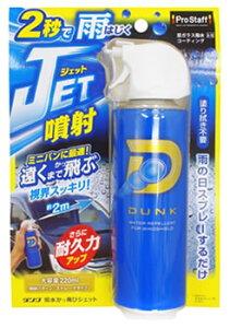 プロスタッフ ダンク 撥水かっ飛びジェット A-16 (220mL) 撥水剤 カーケア用品