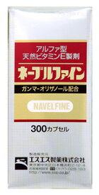 【第3類医薬品】エスエス製薬 ネーブルファイン 300カプセル 【送料無料】 【smtb-s】