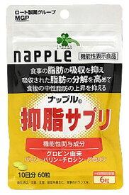 くらしリズム エムジーファーマ ナップル 抑脂サプリ 10日分 (60粒) サプリメント 機能性表示食品 ※軽減税率対象商品
