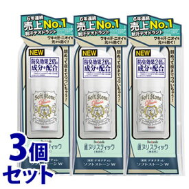 《セット販売》 シービック デオナチュレ ソフトストーンW (20g)×3個セット 制汗剤 【医薬部外品】