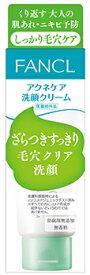 ファンケル アクネケア 洗顔クリーム (90g) FANCL 洗顔料 【医薬部外品】