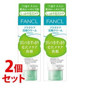 《セット販売》 ファンケル アクネケア 洗顔クリーム (90g)×2個セット FANCL 洗顔料 【医薬部外品】