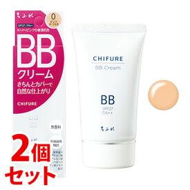 《セット販売》 ちふれ化粧品 BB クリーム 0 ピンクオークル系 SPF27 PA++ (50g)×2個セット CHIFURE ファンデーション ややピンクより