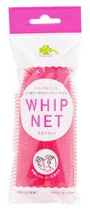 くらしリズム 泡立てネット WHIP NET (1個) 泡立て用洗顔ネット