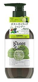 ダリヤ グリーンボトル ボタニカルリッチシャンプー オーガニックグリーンレモンの香り (490mL) 男性用 シャンプー