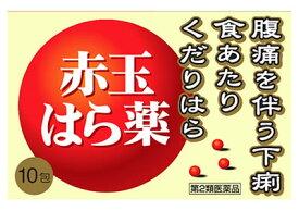 【第2類医薬品】【◇】 日本薬剤 赤玉はら薬・NY (10包) 下痢 食あたり