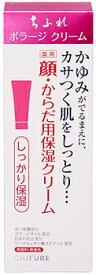 ちふれ化粧品 ボラージ クリーム (80g) CHIFURE 薬用 保湿クリーム 顔・からだ用 【医薬部外品】