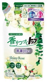 ライオン 香りつづくトップ 抗菌plus シャイニーローズ つめかえ用 (720g) 詰め替え用 洗濯洗剤 柔軟剤入