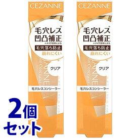 《セット販売》 セザンヌ化粧品 セザンヌ 毛穴レスコンシーラー クリア (11g)×2個セット コンシーラー CEZANNE