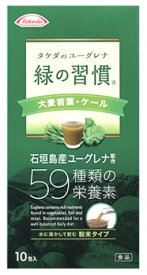 武田 緑の習慣 大麦若葉・ケール (3g×10包) 健康補助食品 粉末タイプ ※軽減税率対象商品