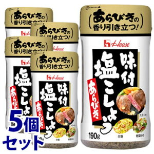 《セット販売》 ハウス食品 味付塩こしょう あらびき (190g)×5個セット 調味料 ※軽減税率対象商品