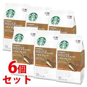 《セット販売》 ネスレ スターバックス コーヒー ハウス ブレンド (160g)×6個セット STARBUCKS レギュラーコーヒー 粉 ※軽減税率対象商品