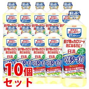 《セット販売》 日清オイリオ 日清ヘルシーオフ (600g)×10個セット 食用油 健康オイル サラダ油 ※軽減税率対象商品