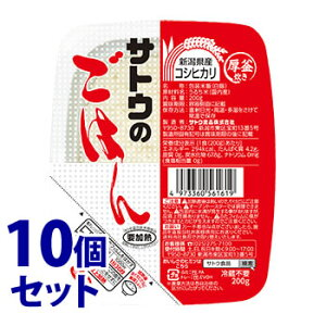 《セット販売》 サトウ食品 サトウのごはん 新潟県産コシヒカリ (200g)×10個セット 包装米飯 インスタント ご飯パック ※軽減税率対象商品