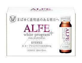 大正製薬 アルフェ ホワイトプログラムP ドリンク (50mL×10本) 清涼飲料水 栄養機能食品 ※軽減税率対象商品