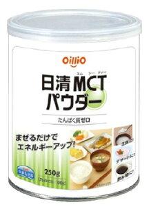 日清オイリオ 日清MCTパウダー (250g) 栄養補助食品 エネルギー補給食品 介護食 ※軽減税率対象商品