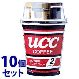 《セット販売》 UCC カップコーヒー (2カップ)×10個セット インスタントコーヒー ※軽減税率対象商品