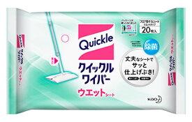 【特売】 花王 クイックルワイパー ウエットシート (20枚) 除菌
