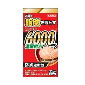 【第2類医薬品】単品よりも30%お得!北日本製薬 防風通聖散料(ぼうふうつうしょうさんりょう)エキス錠「至聖」 396錠×12個セット