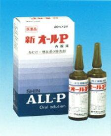 【第3類医薬品】オール薬品工業 新オールP内服液 20mL×2本