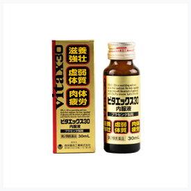 【第2類医薬品】医薬品の胎盤エキスドリンク!森田薬品工業 ビタエックス30内服液 30ml×30本セット