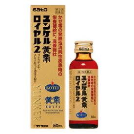 【第2類医薬品】佐藤製薬 ユンケル黄帝ロイヤル2 50mL×20本セット