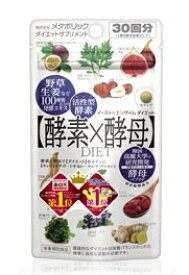 ☆酵素×酵母でスリム、スッキリ、きれいをサポート!メタボリック イースト×エンザイムダイエット 60粒