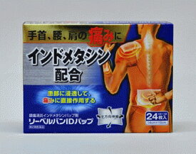 【第2類医薬品】インドメタシン5.0%配合!テイコクファルマケア リーベルバンIDパップ 48枚入り(8枚×3袋×2個パック)×10個セット