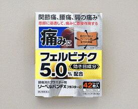 【第2類医薬品】フェイタス5.0と比べて断然お得!テイコクファルマケア リーベルバンFXプラスターα 42枚入り(7枚×6袋)×10個セット