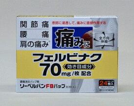 【第2類医薬品】ナボリンフェルビナクと比べて断然お得!テイコクファルマケア リーベルバンFBパップ 24枚入り(8枚×3袋)×10個セット