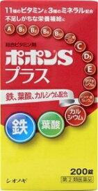 【第(2)類医薬品】塩野義製薬 ポポンSプラス 200錠