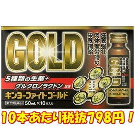 【第2類医薬品】金陽製薬 キンヨーファイトゴールド 50mL×120本セット(2ケース)※沖縄・離島への発送は出来ません/ヤマト運輸での発送不可商品です