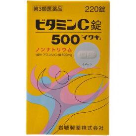 【第3類医薬品】1錠中500mgのビタミンCを含有!岩城製薬 ビタミンC錠500「イワキ」 220錠